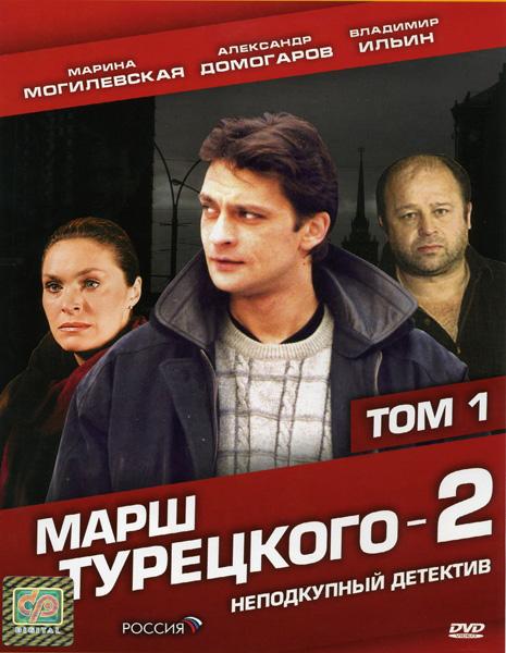 Александр Домогаров: Фильмография : Марш Турецкого-2  1 Том (1-12 серии)
