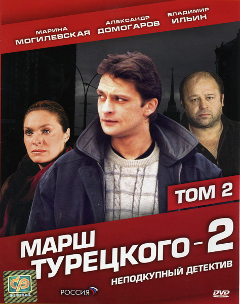 Александр Домогаров: Фильмография : Марш Турецкого-2  2 Том (12-24 серии)