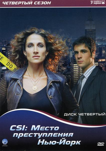 CSI Место преступления  Нью-Йорк 4 Сезон