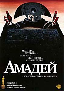Амадей