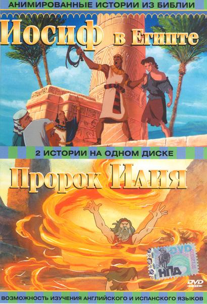 Анимированные истории из Библии (Иосиф в Египте / Пророк Илия)