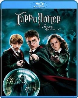 Эмма Уотсон: Фильмография : Гарри Поттер и Орден Феникса (Blu-ray)