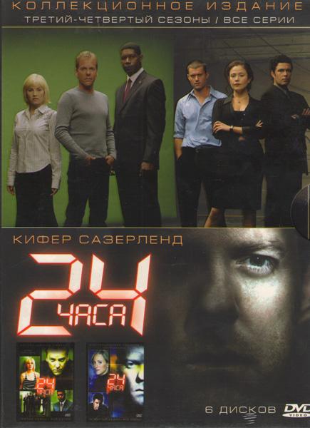 24 часа 3 и 4 Сезоны (6 DVD)