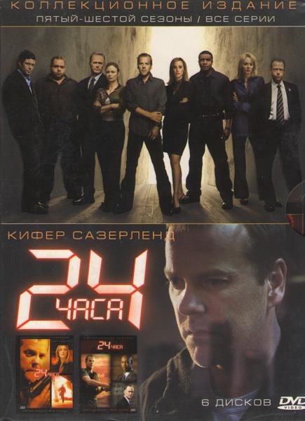 24 часа 5 и 6 Сезоны (6 DVD)