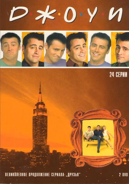 Джоуи 1 сезон (24 серии) (2 DVD)