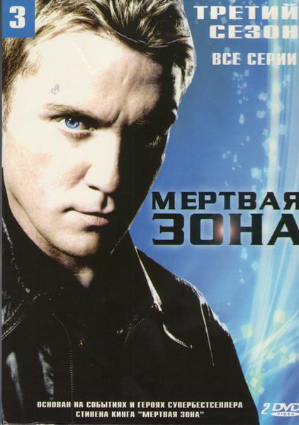 Мертвая зона 3 Сезон (12 серий) (2 DVD)