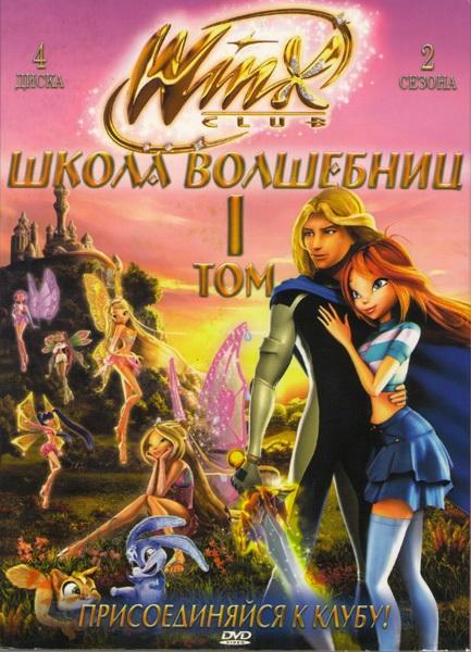 Школа волшебниц 1 Том 1,2 Сезоны (4 DVD)
