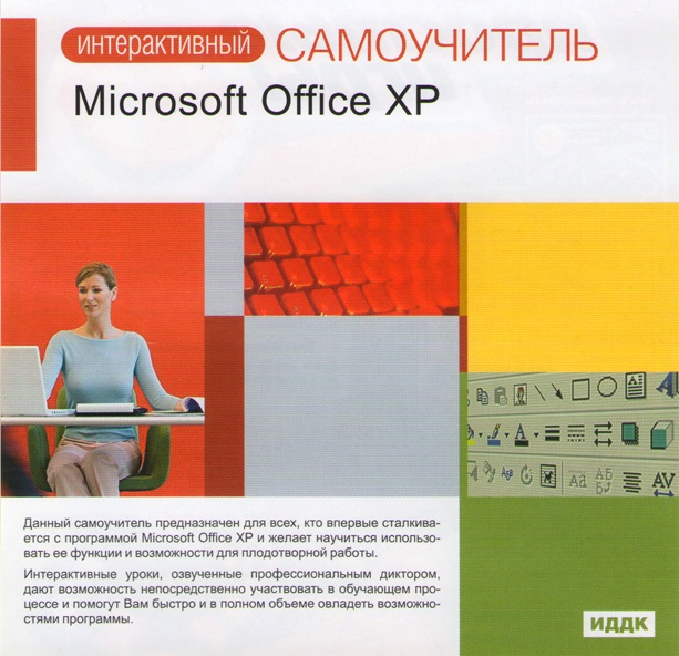 Интерактивный самоучитель Microsoft Office XP (PC CD)