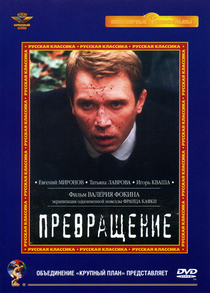 Евгений Миронов: Фильмография : Превращение