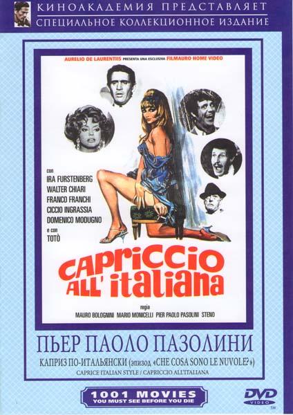 Каприз по-итальянски