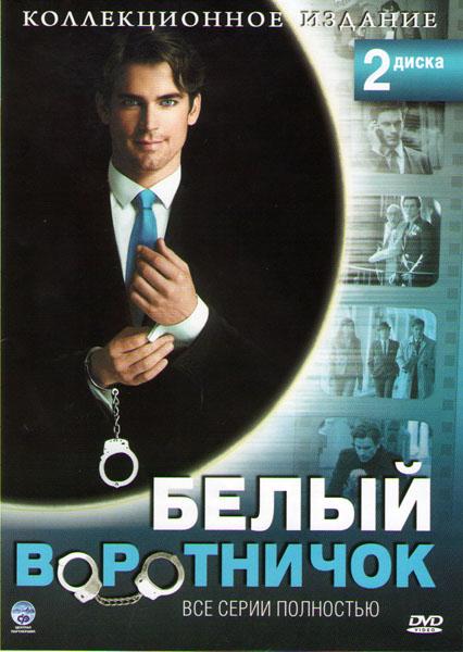 Белый воротничок 1 Сезон (14 серий) 2 Сезон (16 серий) (2 DVD)