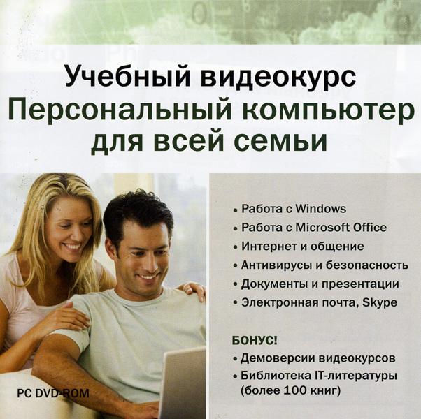 Учебный видеокурс  Компьютер для всей семьи (PC DVD)