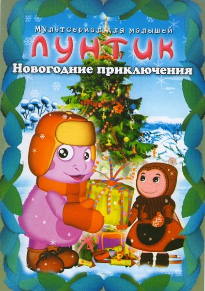 Лунтик Новогодние приключения (12 серий)