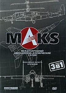 Международный  Авиационно-космический салон МАКС 2005