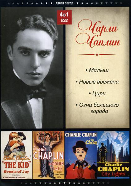 Чарли Чаплин: Фильмография : Малыш/Новые времена/Цирк/Огни большого города (Чарли Чаплин (4 в 1))