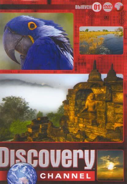 Discovery 1 Выпуск (Амазонские попугаи / Бизон перед завтраком / Болотистая река / Буддистский храм Ват Свай / Взлет почтового голубя / Водопад в тропическом лесу / Восход в стоунхедже / Восход на горе Церро де ла Муэрте / Заход луны в Лас Баулас)