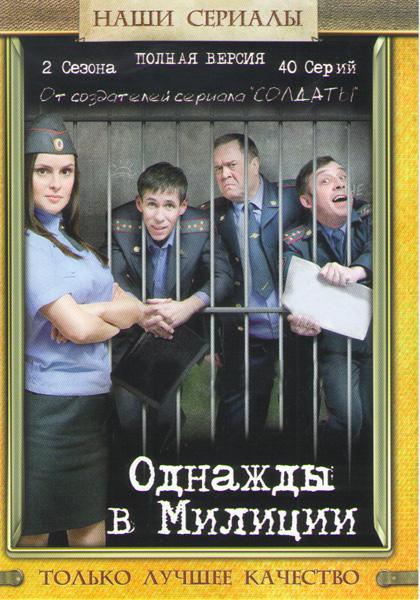 Однажды в милиции 1,2 Сезоны (40 серий)