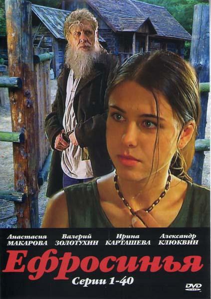 Ефросинья (40 серий)