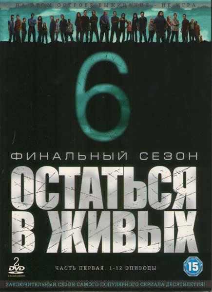 Остаться в живых 6 Сезон 1 Часть (12 серий) (2 DVD)