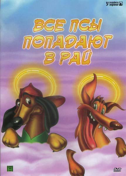Все псы попадают в рай (40 серий)