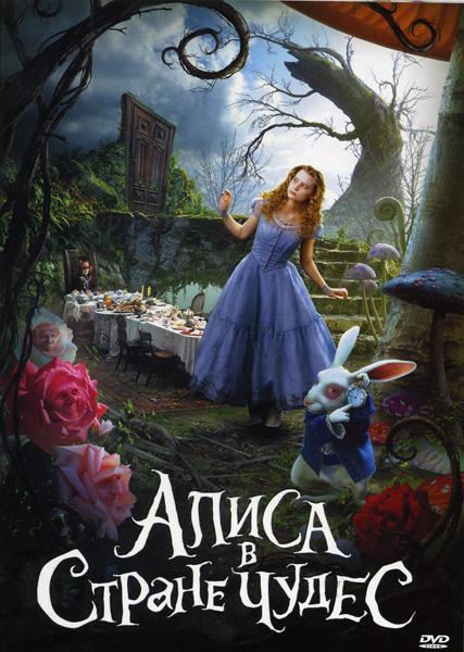 Алиса в стране чудес (Позитив-мультимедиа)
