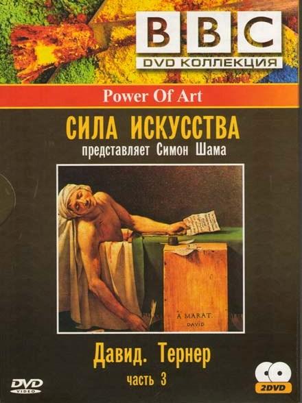 BBC Сила искусства 3 Часть (Давид / Тернер) (2 DVD)