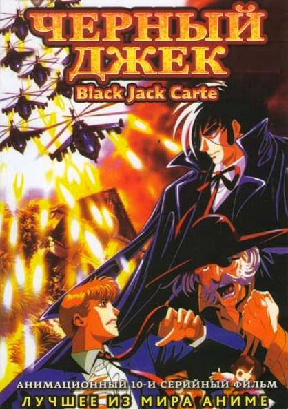 Черный Джек (10 серий)