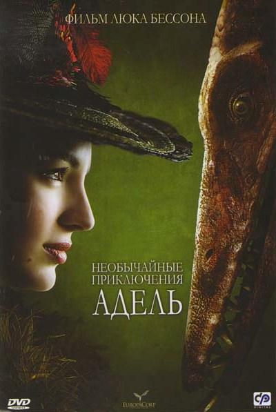 Люк Бессон: Фильмография : Необычайные приключения Адель