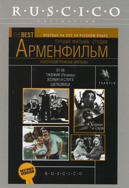 01-99 / ТЖВЖИК (Печенка) / Хозяин и слуга / Шелковица