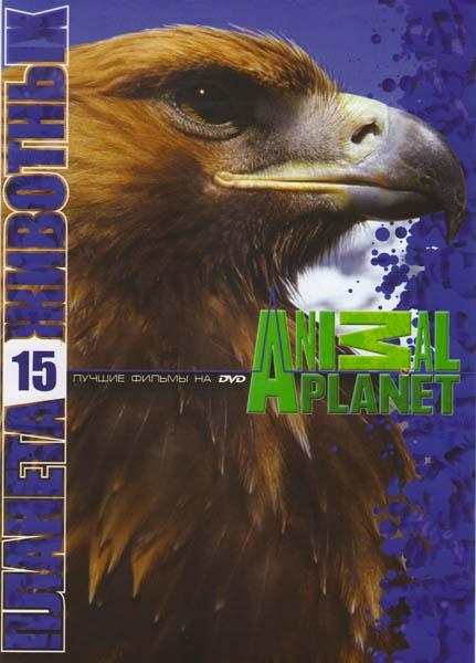 Планета животных 15 (Дикие и опасные (13 серий) / Меня укусили (4 серии) / После нападения клинохвостый орел и морской крокодил)