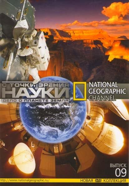 National Geographic 09 С точки зрения науки Дело о планете Земля (15 серий)