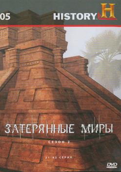 History 05 Затерянные миры 2 Сезон (21-42 серии)