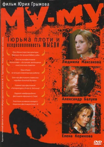 Юрий Грымов: Фильмография : Му-му