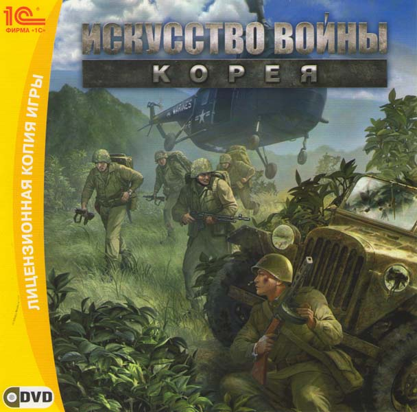 Искусство войны Корея (PC DVD)