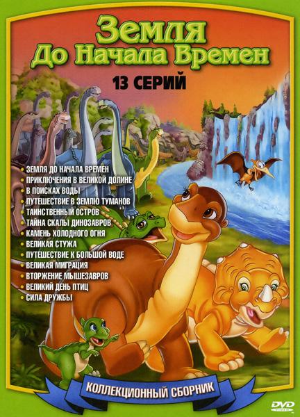 Земля до Начала Времен (13 серий)