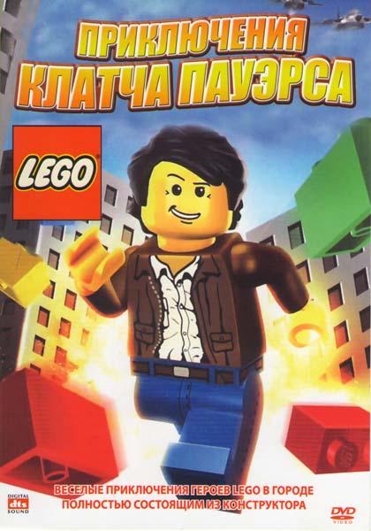 Lego Приключения Клатча Пауэрса