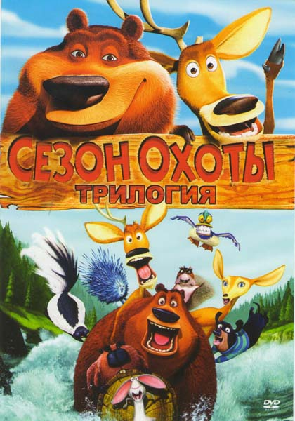 Сезон охоты Трилогия (3 DVD)
