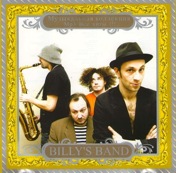 Billy`s band (MP3)