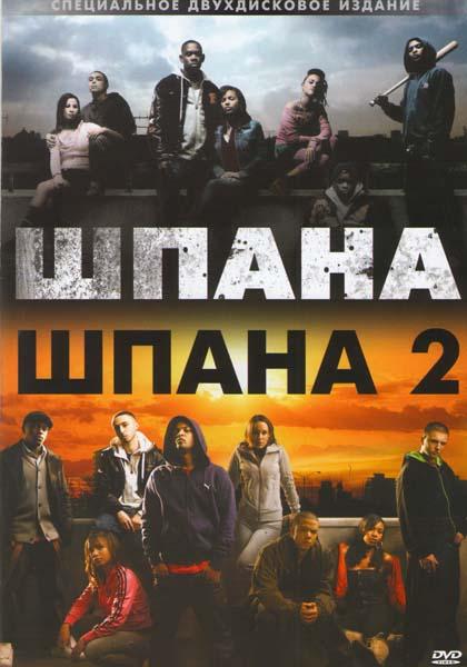 Шпана 1,2 (2 DVD) (Позитив-мультимедиа)