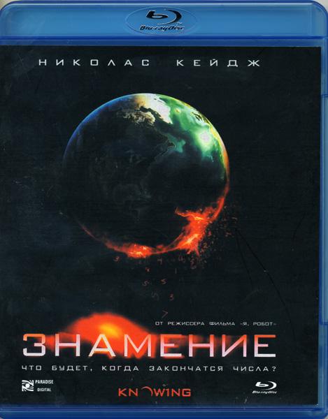 Знамение (Blu-ray)