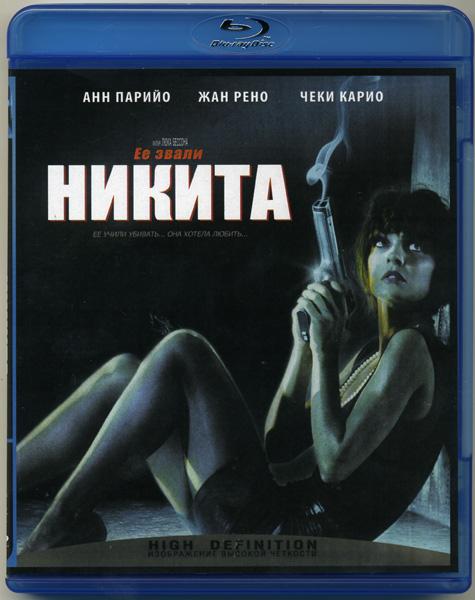 Люк Бессон: Фильмография : Ее звали Никита (Blu-ray)
