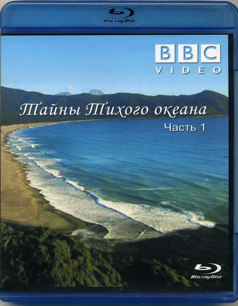 BBC: Тайны Тихого океана 1 Часть  Океан островов / Переселенцы / Бескрайняя синева (Blu-ray)