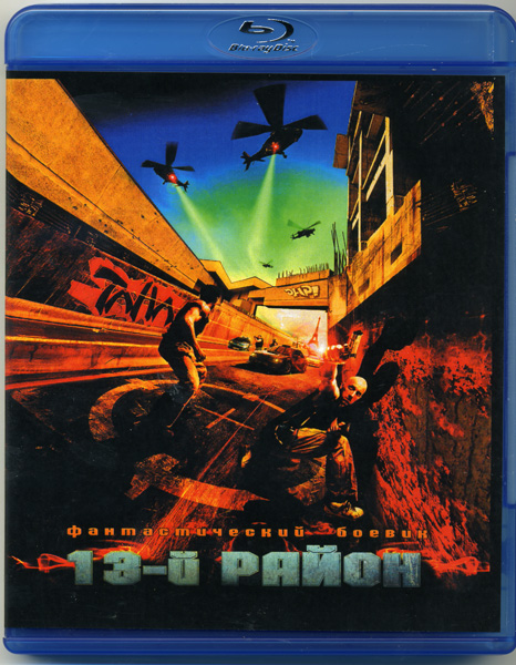 13-й район (Blu-ray)