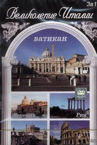 Великолепие Италии (Рим и Ватикан / Венеция / Флоренция)