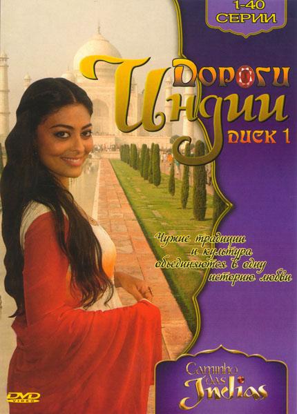 Дороги Индии (160 серий) (4 DVD)