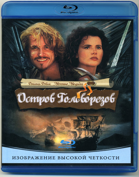Остров Головорезов (Blu-ray)