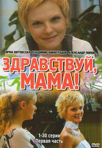 Здравствуй мама (30 серий)