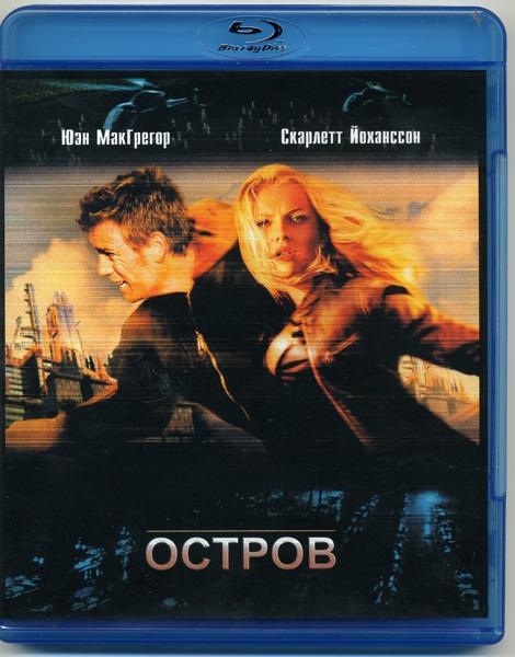 Скарлетт Йоханссон: Фильмография : Остров (Blu-ray)