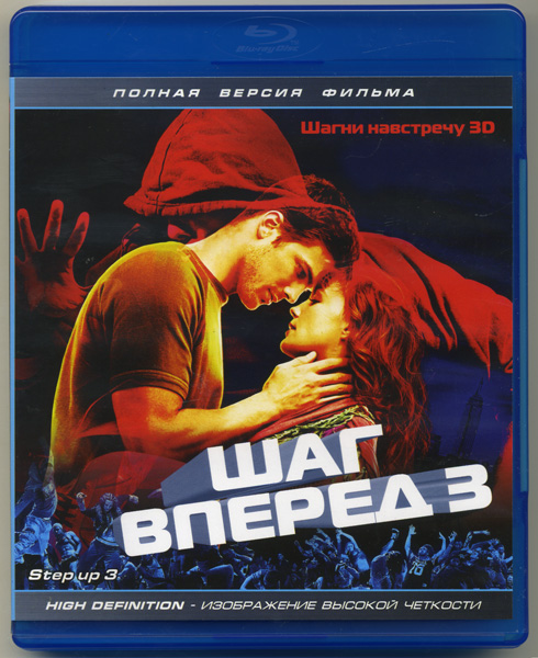 Шаг вперед 3 (Blu-ray)