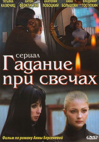 Гадание при свечах (16 серий)